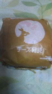チーズ月見の袋
