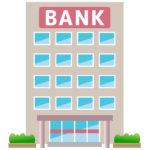 ゴールデンウィークに銀行の営業やATMお金おろせるか振込は?