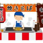 日枝神社(川崎小田)のお祭りに行った感想!流れや屋台で食べた物は?